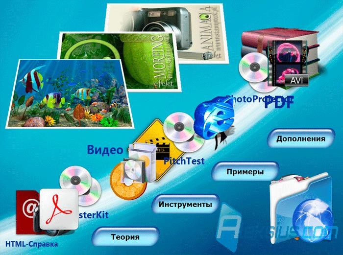 Программа Мультимедиа - фото 8