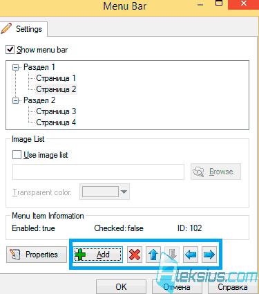 Как создать оболочку программы