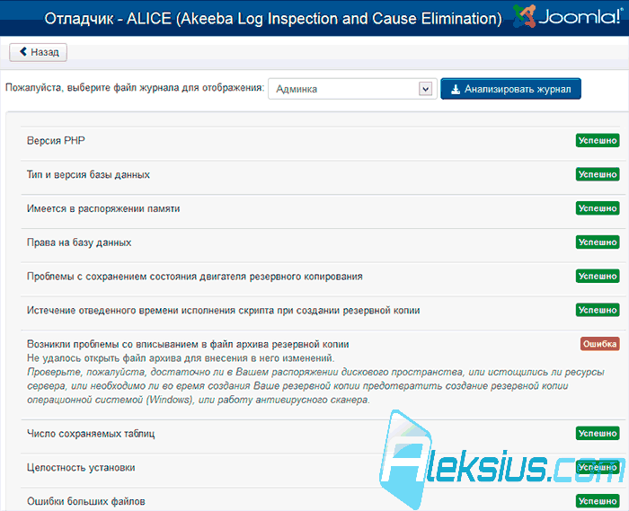 Akeeba Log Inspection and Cause Elimination