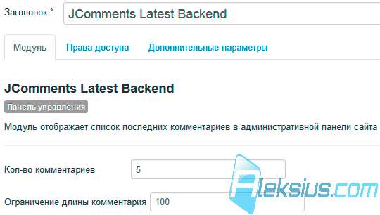 Настройки JComments Latest Backend