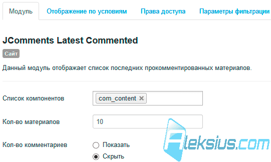 Настройки JComments Latest Commented