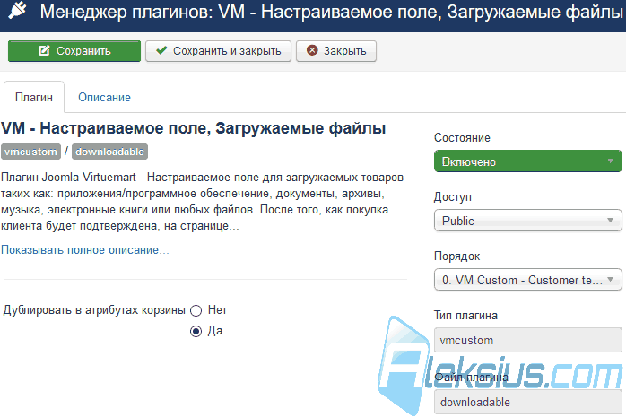 Скачать Русификатор для Virtuemart