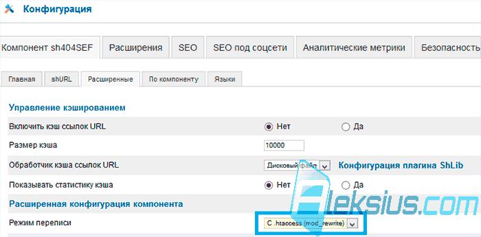 Оптимизация сайта joomla c sh404sef патч для сервера css v63