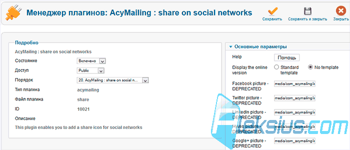 AcyMailing : share on social networks