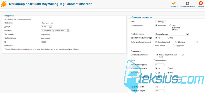 AcyMailing Tag : content insertion