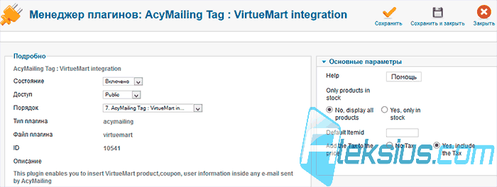 AcyMailing Tag : VirtueMart integration