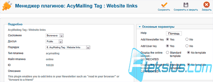 AcyMailing Tag : Website links