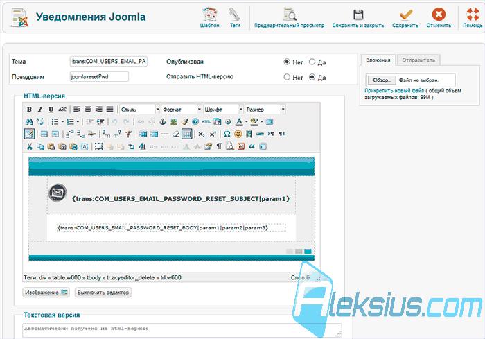 Почтовая рассылка в Joomla 3 - zennoposter.club