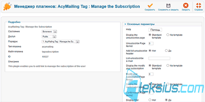 Плагин AcyMailing Enterprise