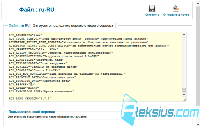 Редактор языков AcyMailing Enterprise
