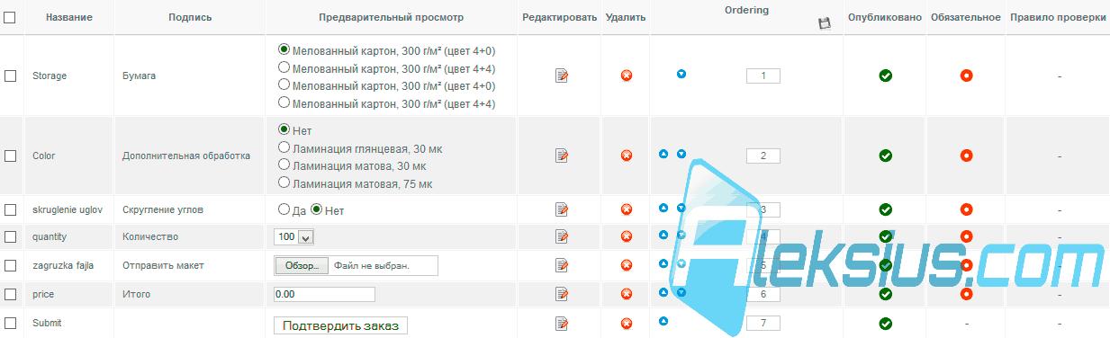 RSForm Pro для Joomla 3