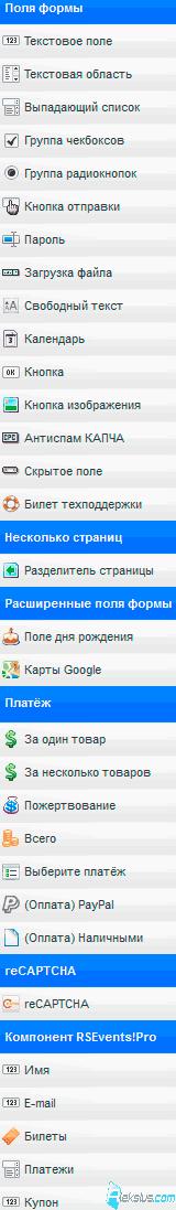 Компонент создания форм Joomla
