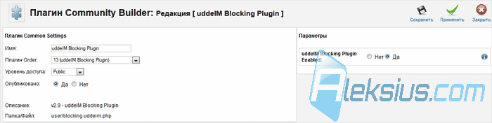 uddeIM Blocking Plugin