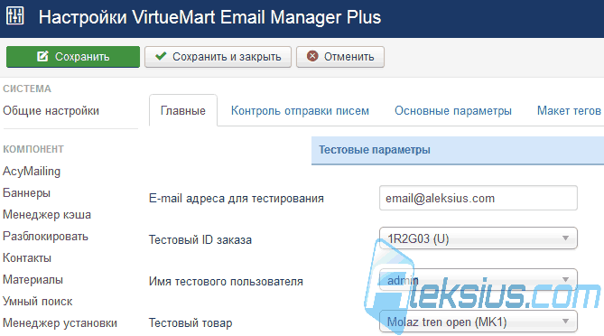 VirtueMart Emails Manager