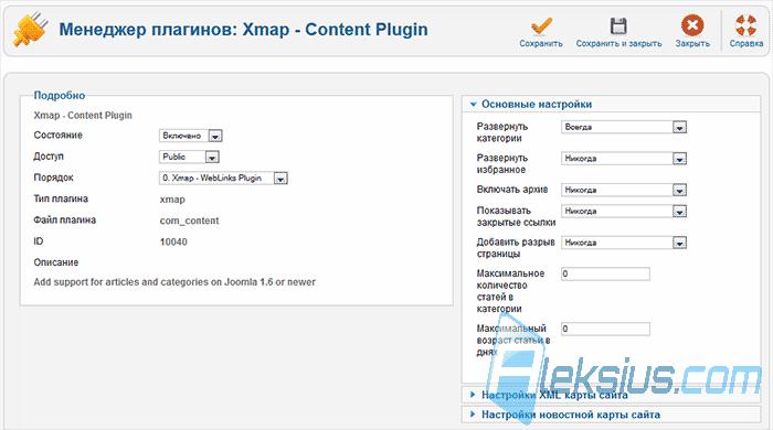Как настроить компонент карт сайта xmap 2х в cms joomla 2x /3x
