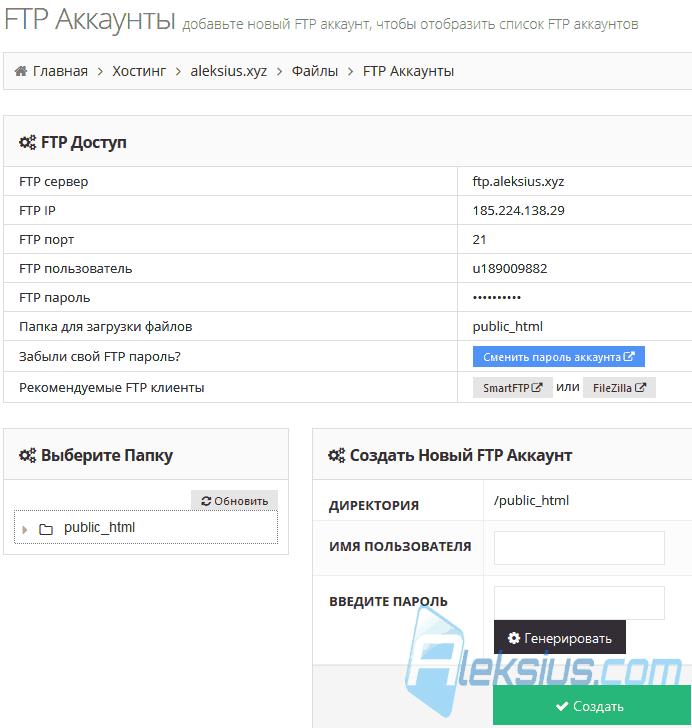 Бесплатный хостинг с mysql и внешним доступом как в хостинге ru center