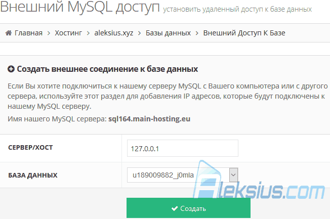 Хостинг mysql с удаленным доступом бесплатный хостинг петербург