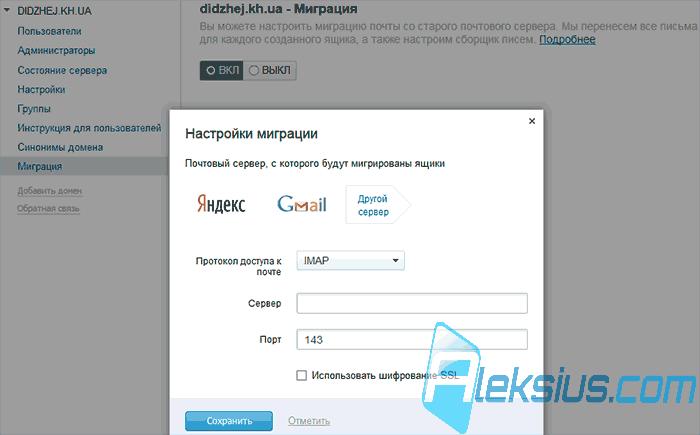 Яндекс почта — регистрация, настройка, входящие, почта для ...