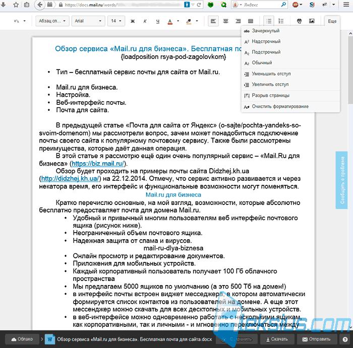 Programi dlya redaktirovanie foto dokumentov 33