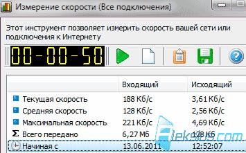изменение скорости интернета - фото 9