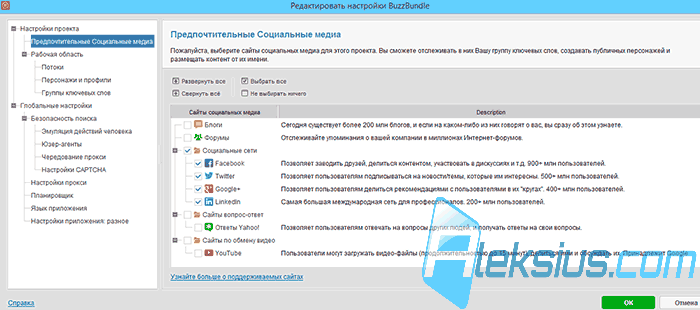 Программа продвижение сайта социальных сетьях форум создание продвижение сайтов нижнем