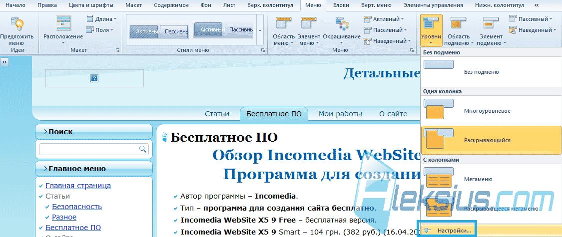 оптимизация сайта диссертация