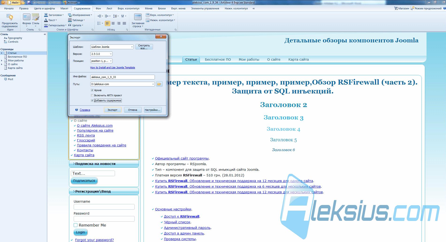 Скачать программу для создания шаблона joomla