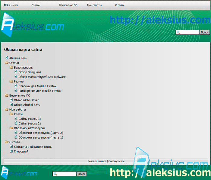 Программа сайт своими руками