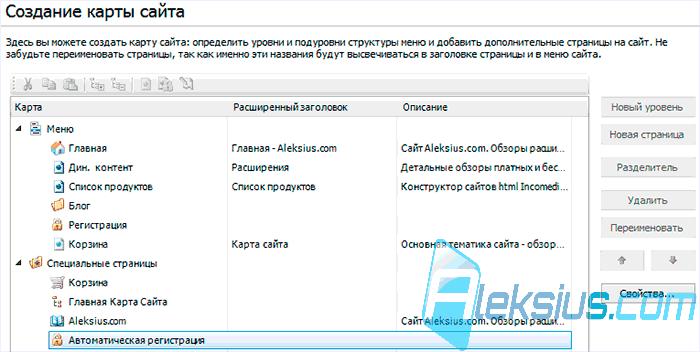 Программа создание карты сайта зао группа компаний русское снабжение официальный сайт