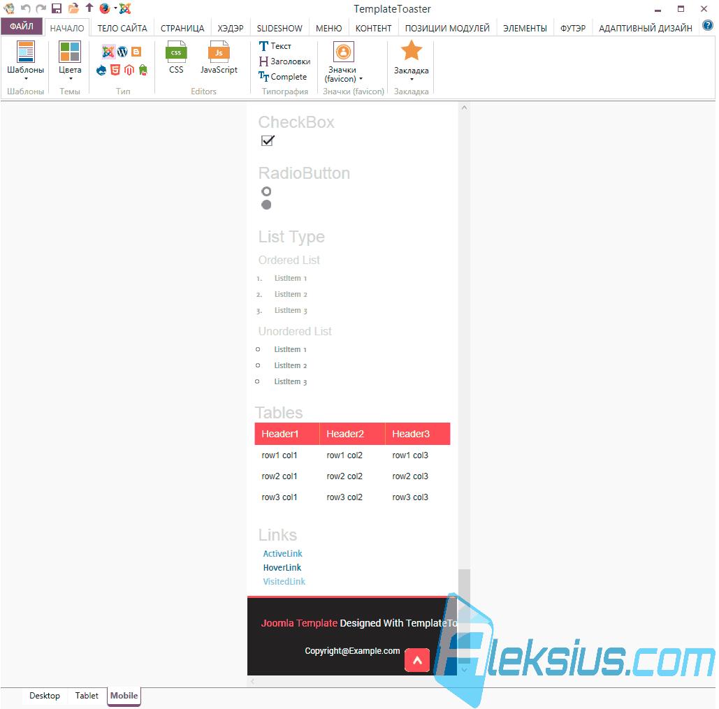 Программа для Редактирования шаблонов Joomla